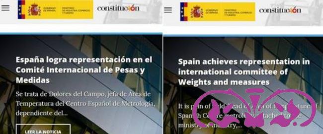El Ministerio de Industria, Consumo y Turismo y los problemas de traducción automática