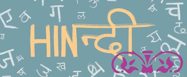 Conociendo lenguas: el hindi